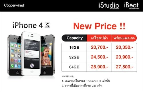 iStudio By Copperwried ลดราคา iPhone 4S