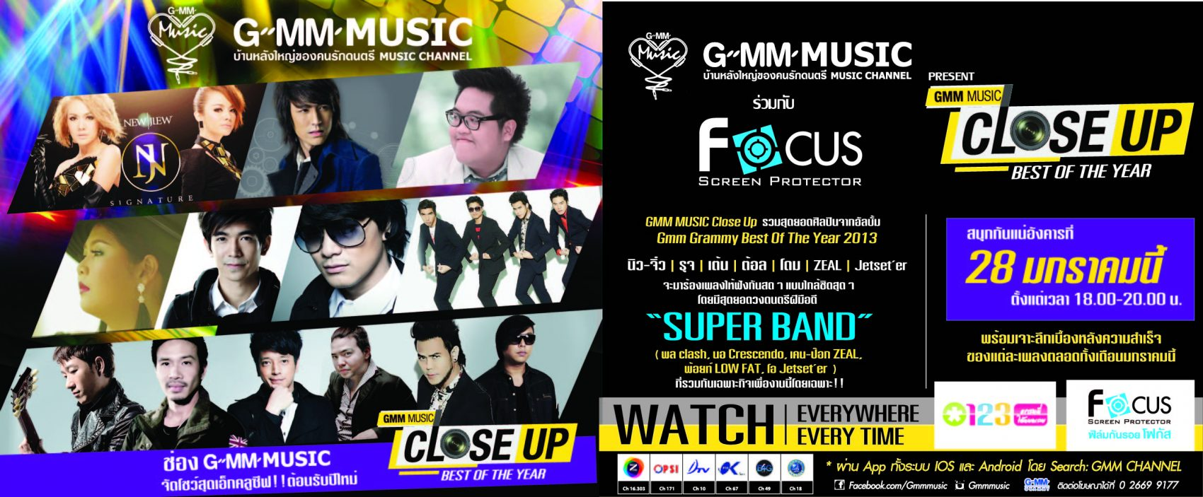 Focus  แจกเป็นคู่ให้ควงกันมาดู GMM MUSIC CLOSE UP SHOW BEST OF THE YEAR AND SUPER BAND ก่อนใคร