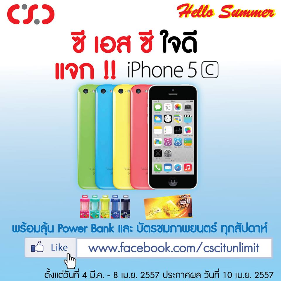 CSC Hello Summer แจก!! iPhone 5C
