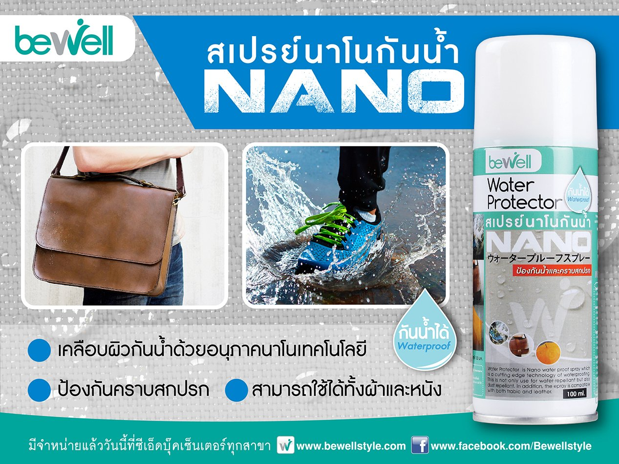 Bewell  Water Protector สเปรย์นาโนกันน้ำ