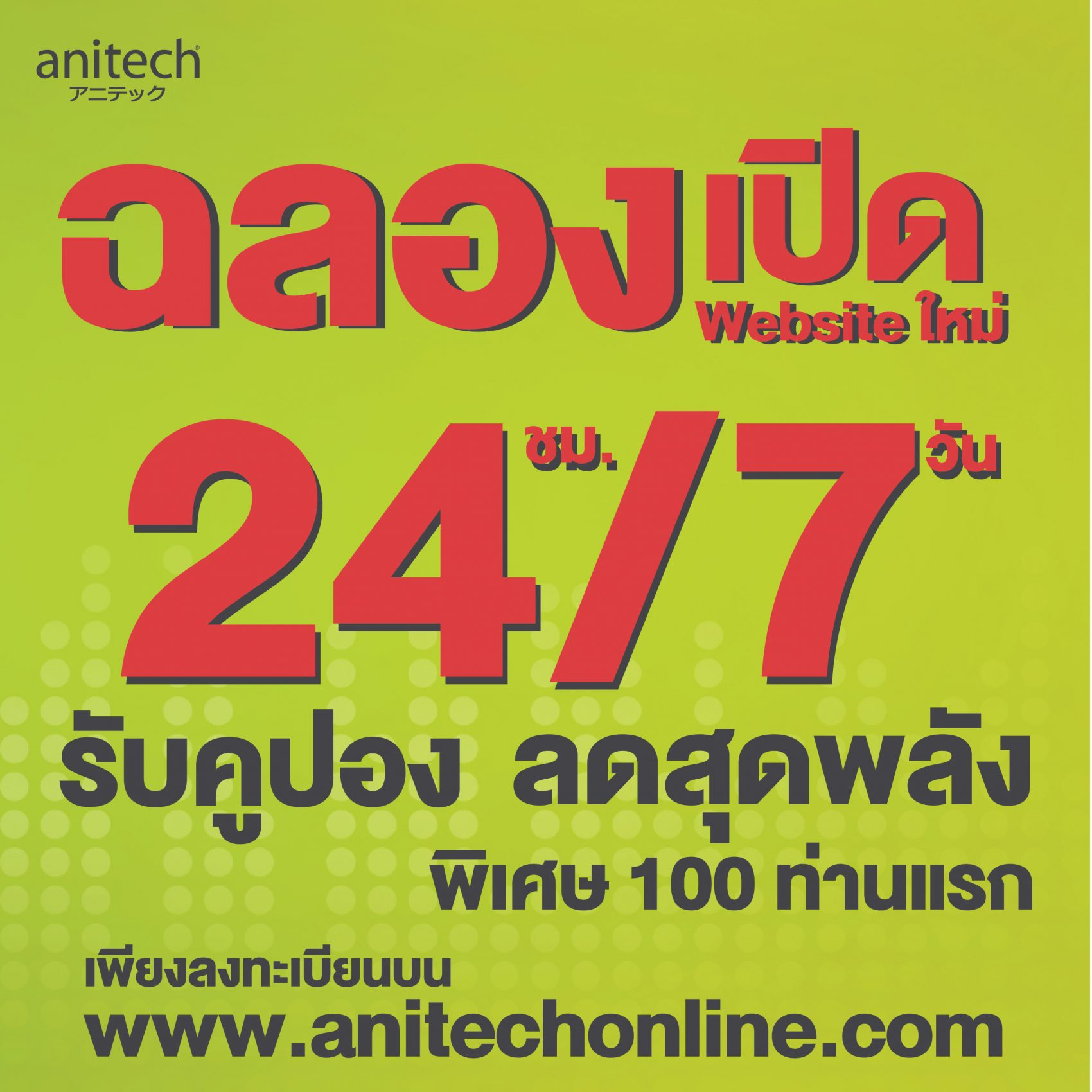 """Anitech Online Shop Grand Opening 24Hr./7Days"""