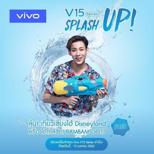 vivo V15 Series Splash UP