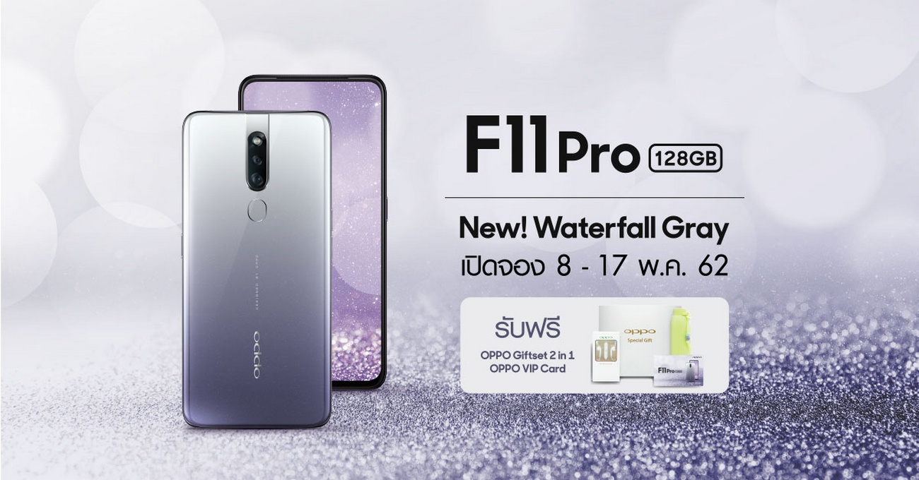 "Oppo F11 Pro 128GB with new color ""Waterfall Gray"""