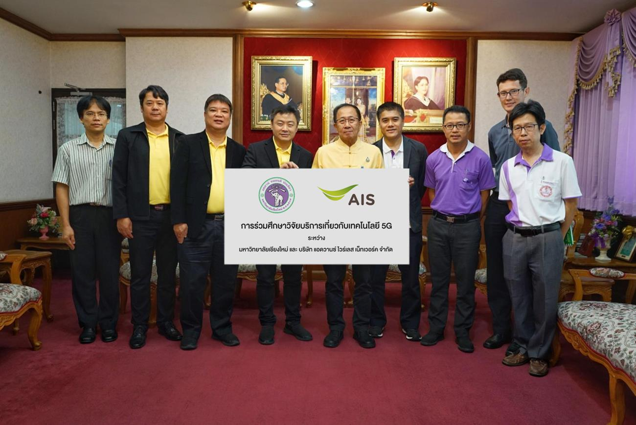 AIS and Chiang Mai University