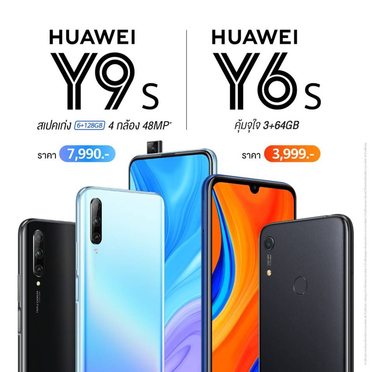 HUAWEI Y6s and HUAWEI Y9s