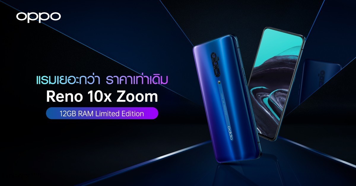 OPPO Reno 10x Zoom RAM 12GB Limited Edition