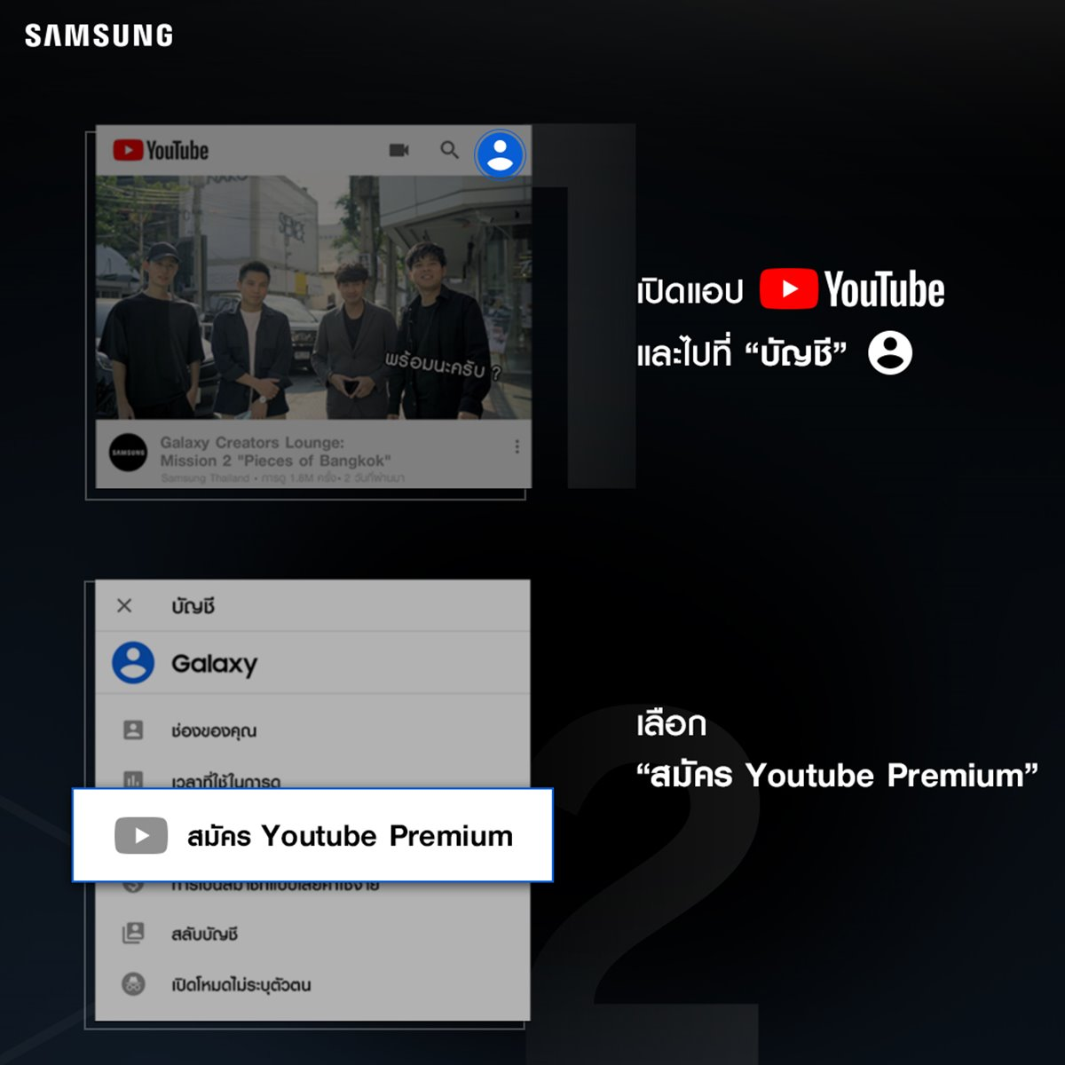 How to of Samsung Galaxy on YouTube Premium 1.