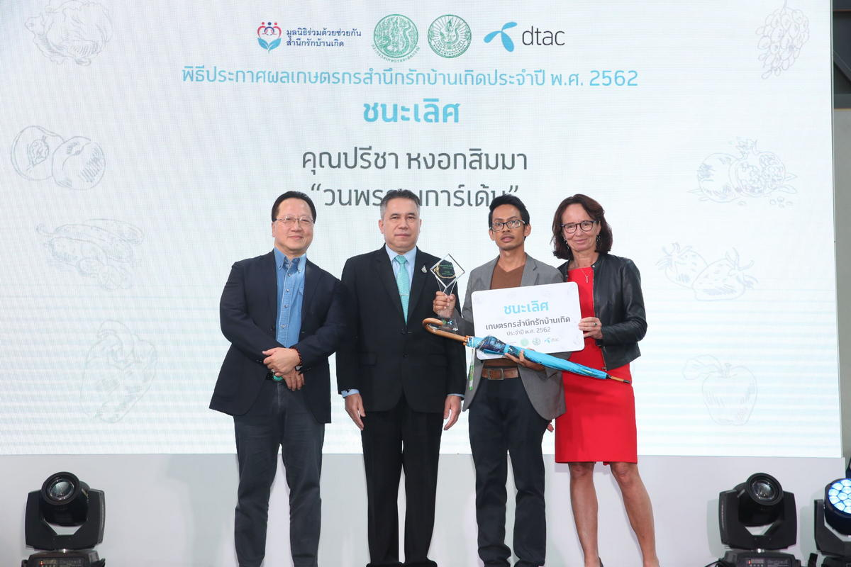 Sam Nuek Rak Ban Kerd Farmer Awards 2019