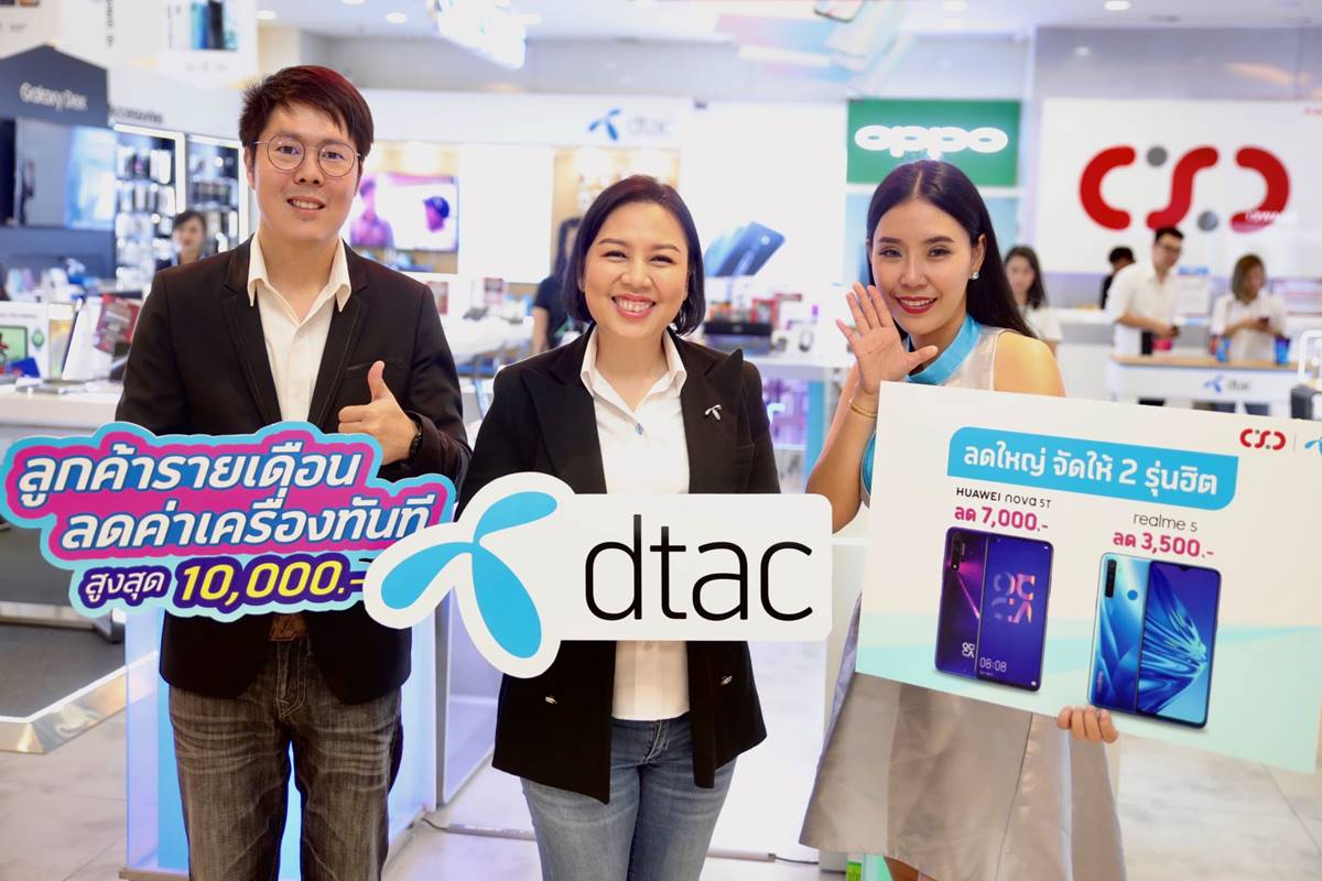dtac Teams Up with CSC, Launching Big Sale Promotions to Bid Farewell to 2019 and Welcome 2019