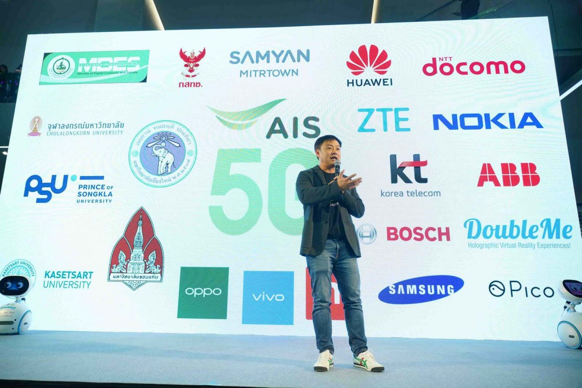 AIS 5G Showcase