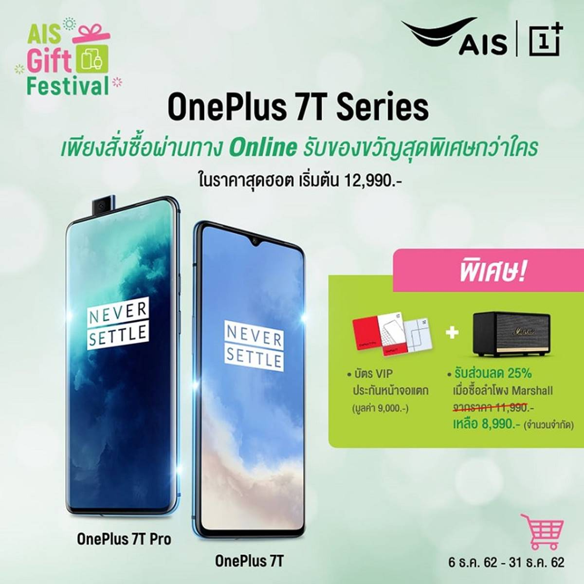 OnePlus 7T Series promotion.