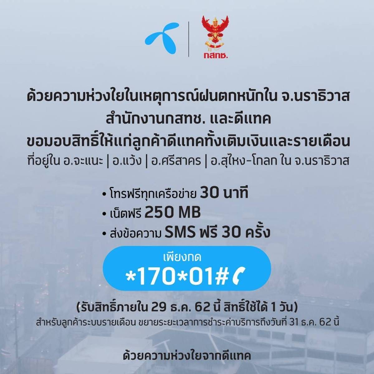 dtac cares for customers experiencing flooding in Narathiwat.
