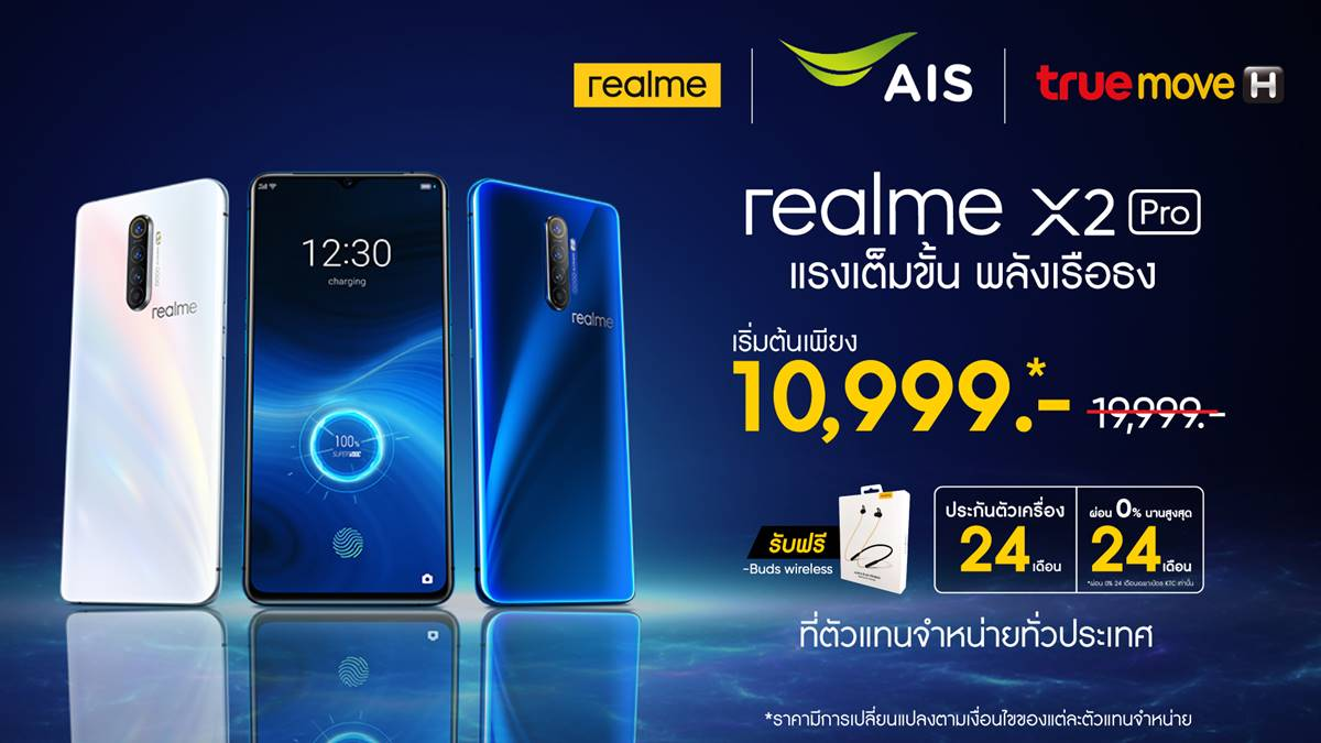realme X2 Pro is available now.