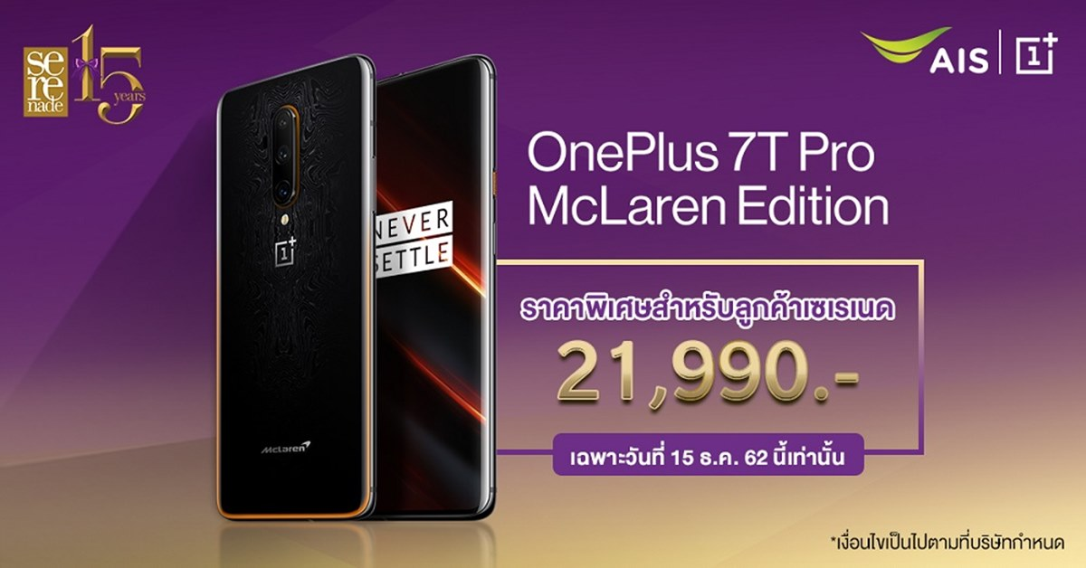 AIS Serenade offer special promotion for OnePlus 7T Pro McLaren Limited Edition.