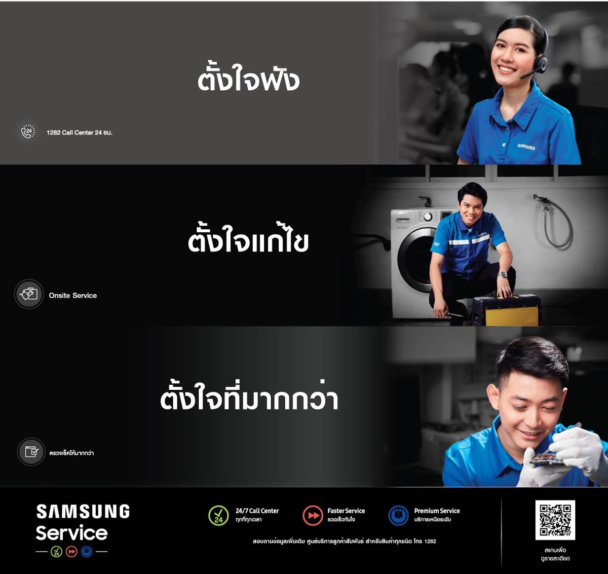 Samsung launches the campaign tang-jai.