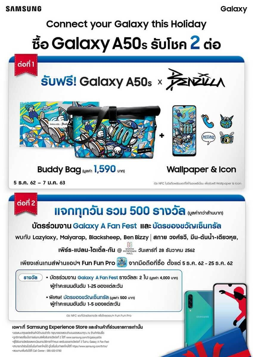 Promotion Galaxy A50s.