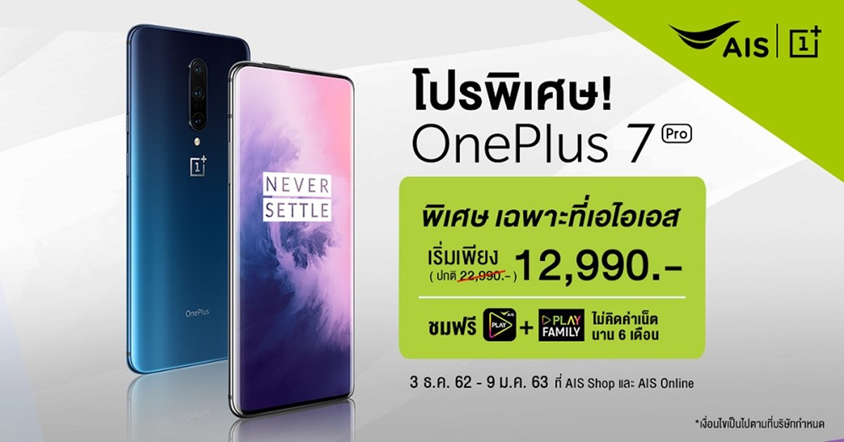 AIS gives special promotion for New Year for OnePlus 7 Pro
