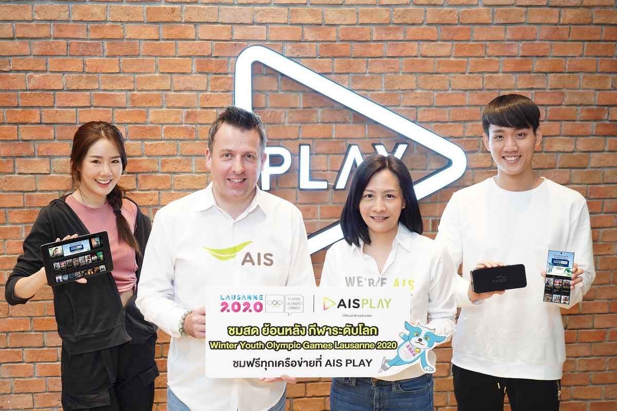 AIS PLAY x 2020 Winter Youth Olympics