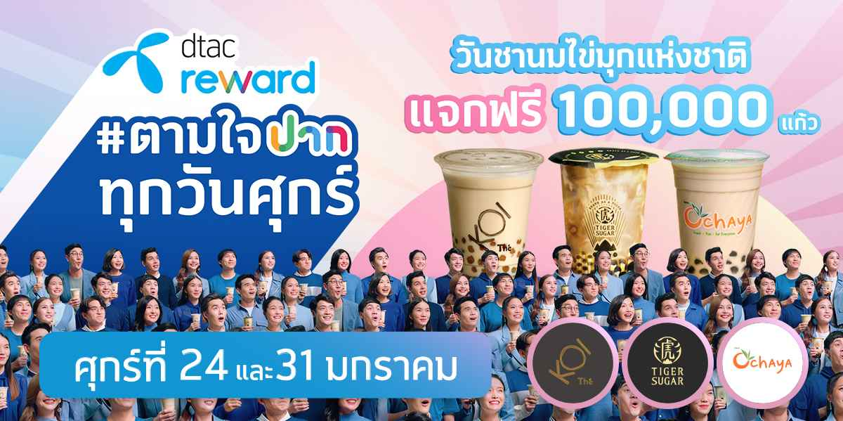 dtac Announces the 'National Bubble Tea Day' to Offer Free 10,000,000 Pearls from dtac Reward