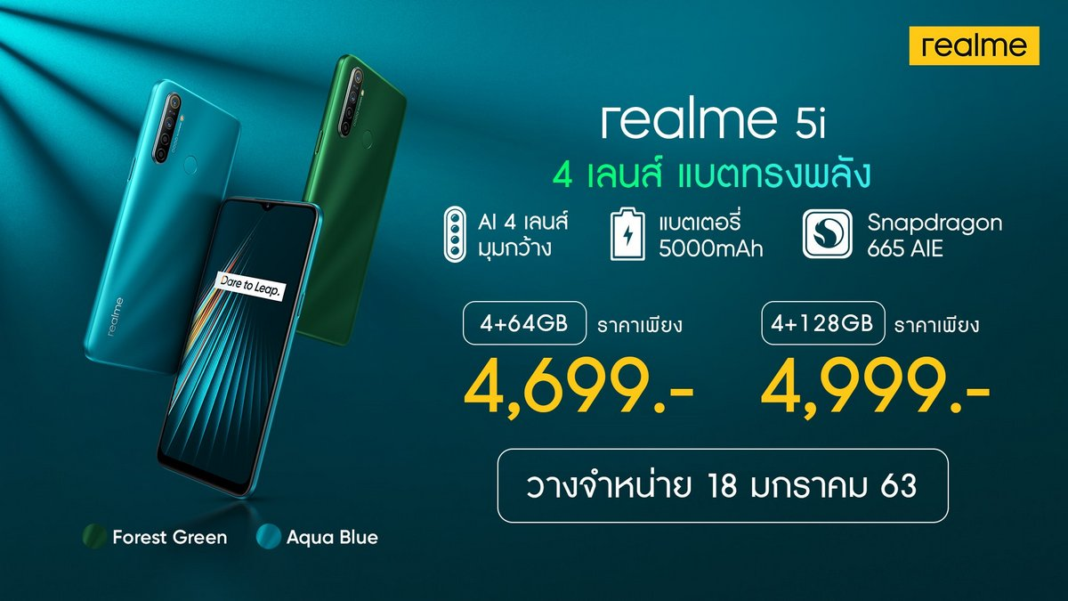 realme 5i will be on sale soon.