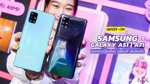 Samsung Galaxy A51 and Samsung Galaxy A71