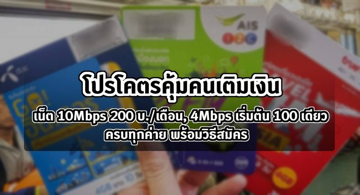 10Mpbs Promotions