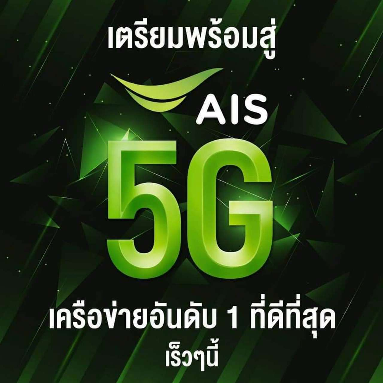 AIS wins the bidding for 5G, seizing the most waves