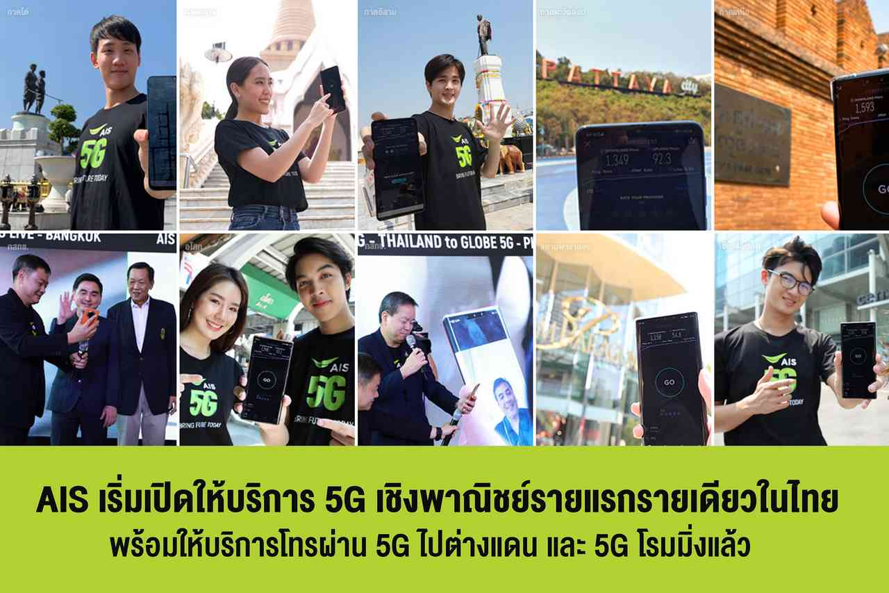 AIS started 5G service Commercialas the first and only operator in Thailand
