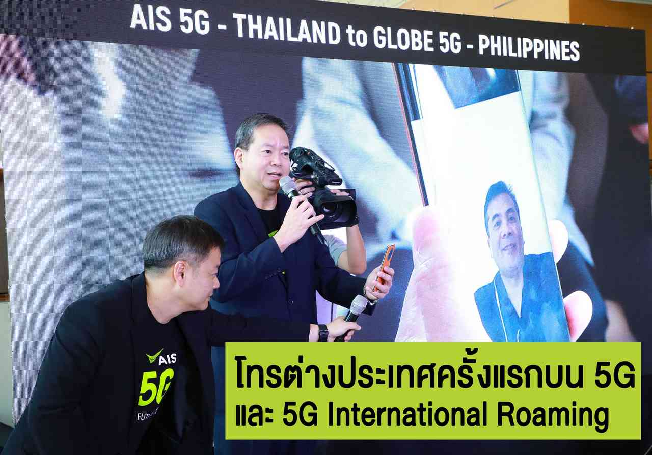 AIS Launched the call service via 5G to foreign countries, and 5G roaming abroad