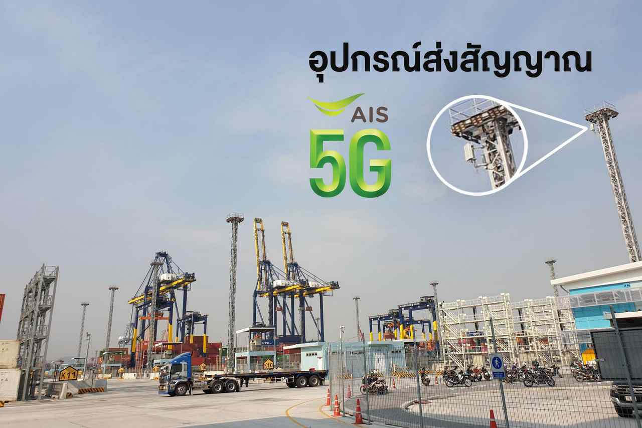 AIS teams do 5G test show Control cranes to lift containers in Laem Chabang Port The real use case in the logistics industry, EEC area