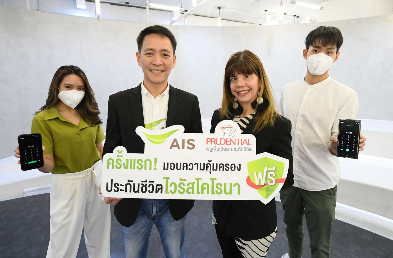 AIS teams up with Prudential Thailand to offer special COVID-19 coverage for AIS customers