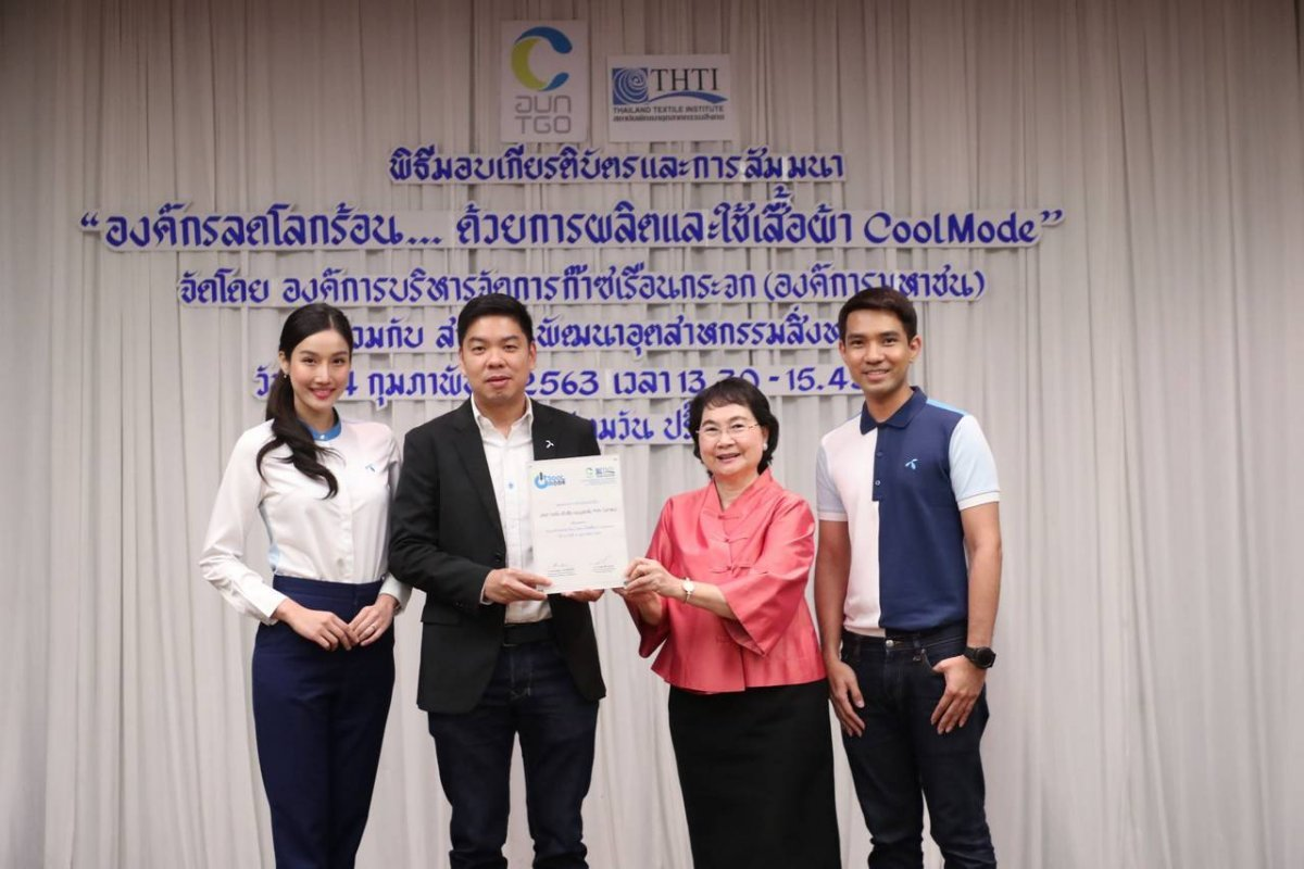 dtac Received the Global Warming Prevention Organization Award from the 'CoolMode' Staff Uniform Collection