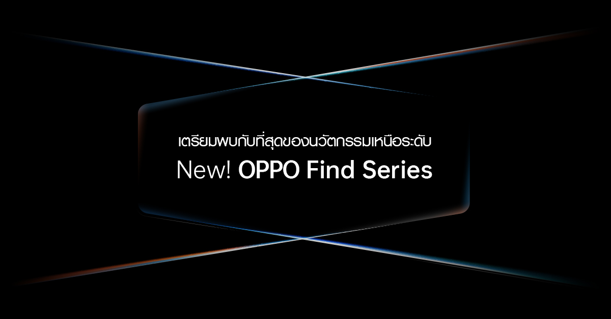 Oppo Fine Series is coming soon.