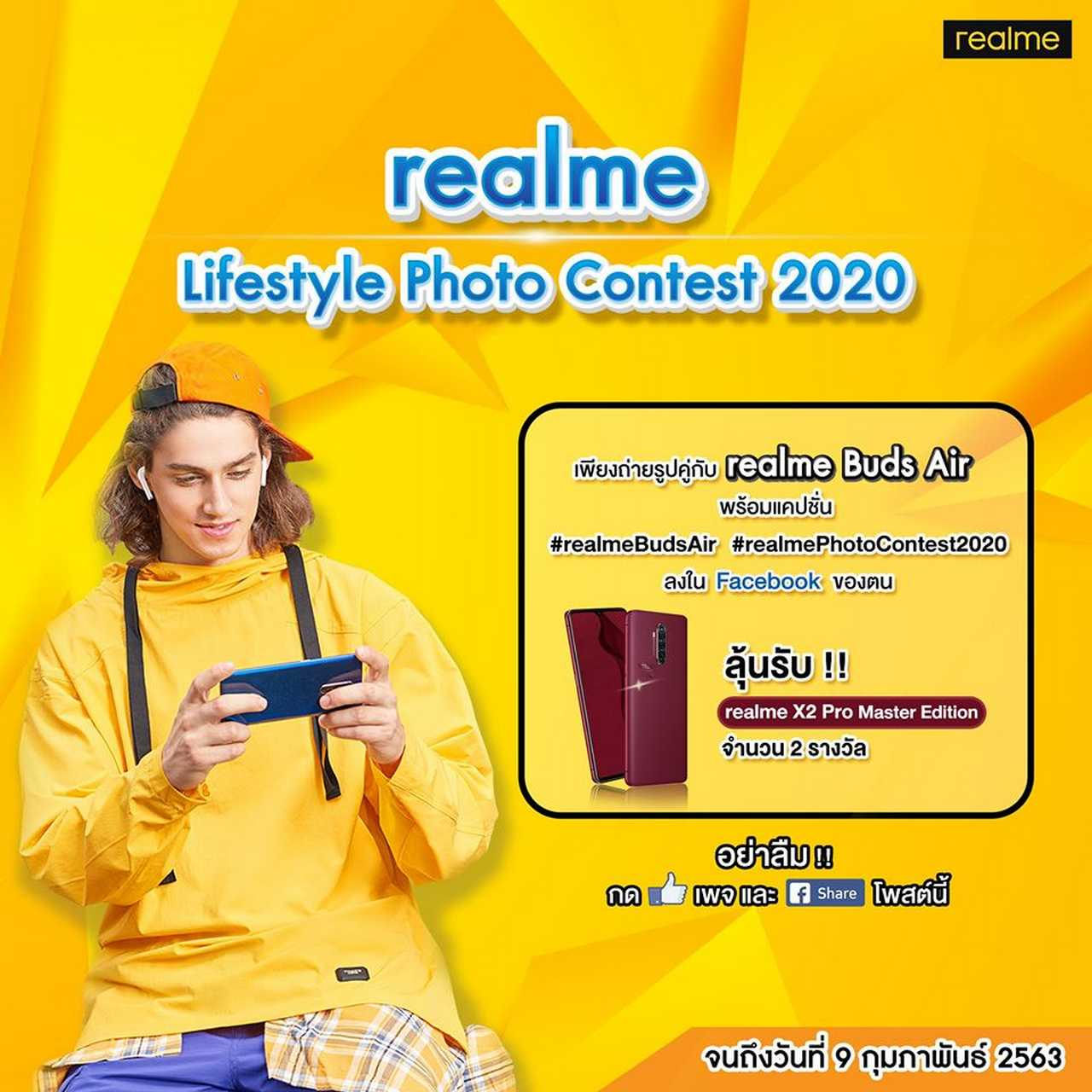 realme Lifestyle Photo Contest 2020