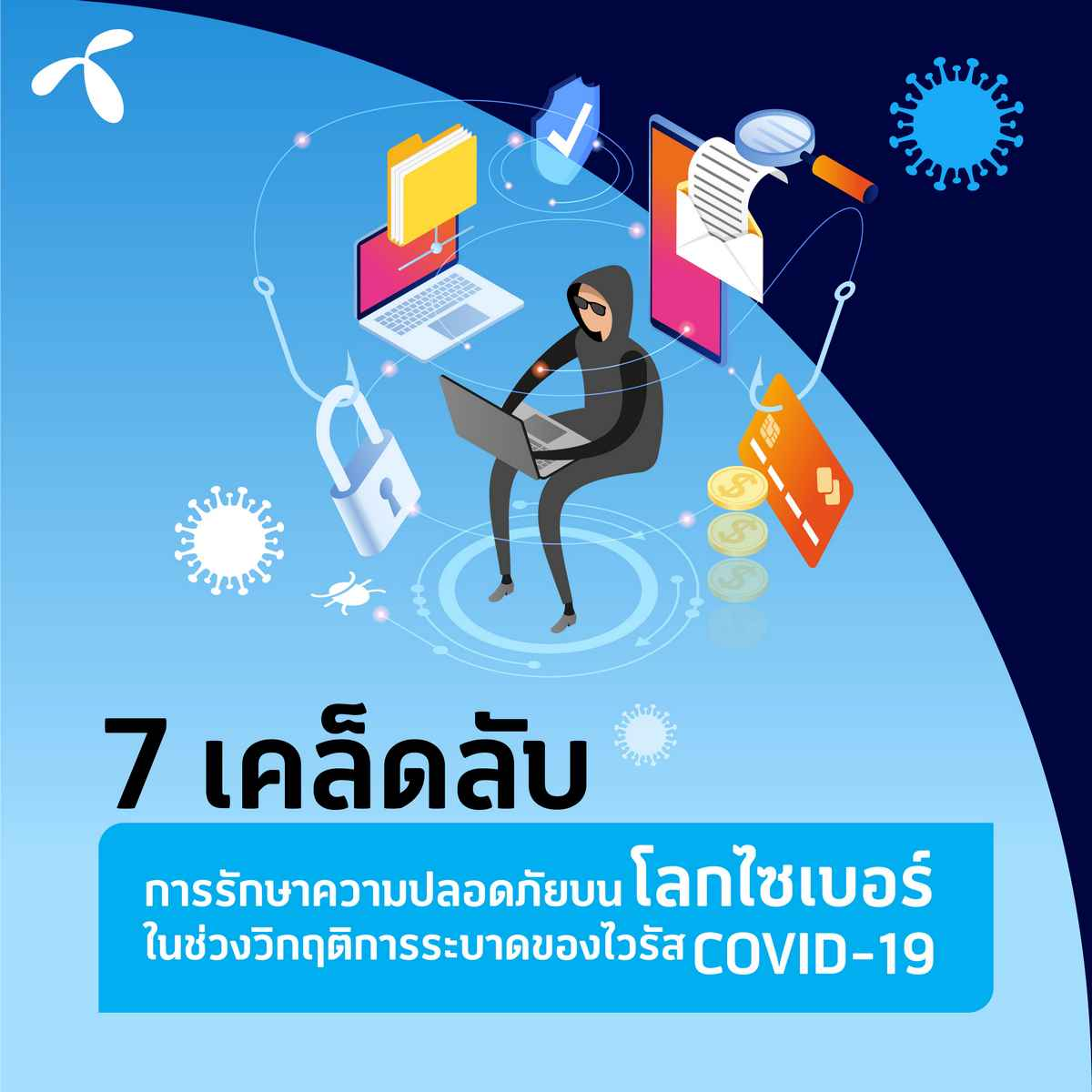 dtac shares 7 ways to stay safe from the cybercriminals exploiting COVID-19