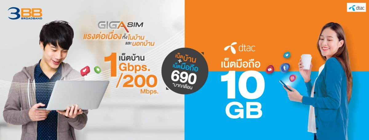 3BB New Package 1 Gbps