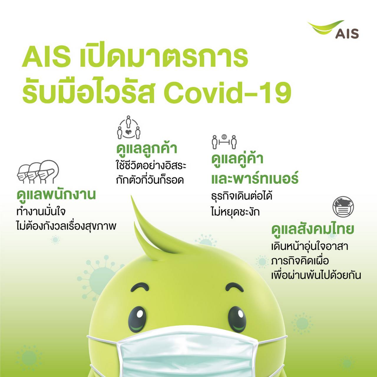AIS announced more intense measures to deal with the COVID-19 virus outbreak.