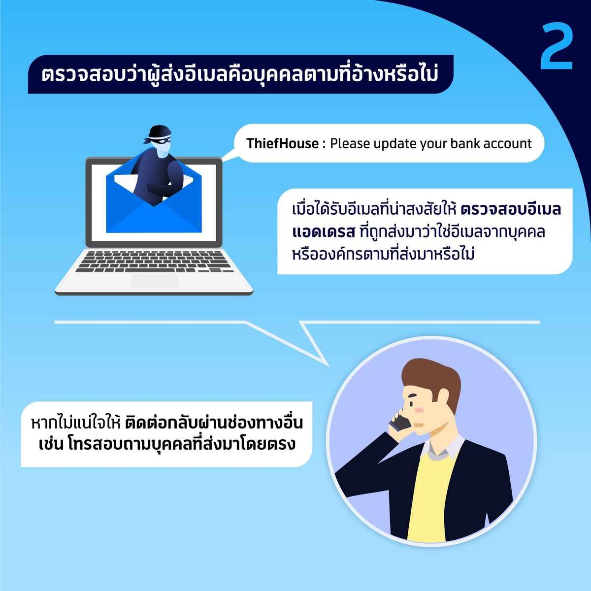 Here are seven tips from the security experts at dtac to help you stay safe.
