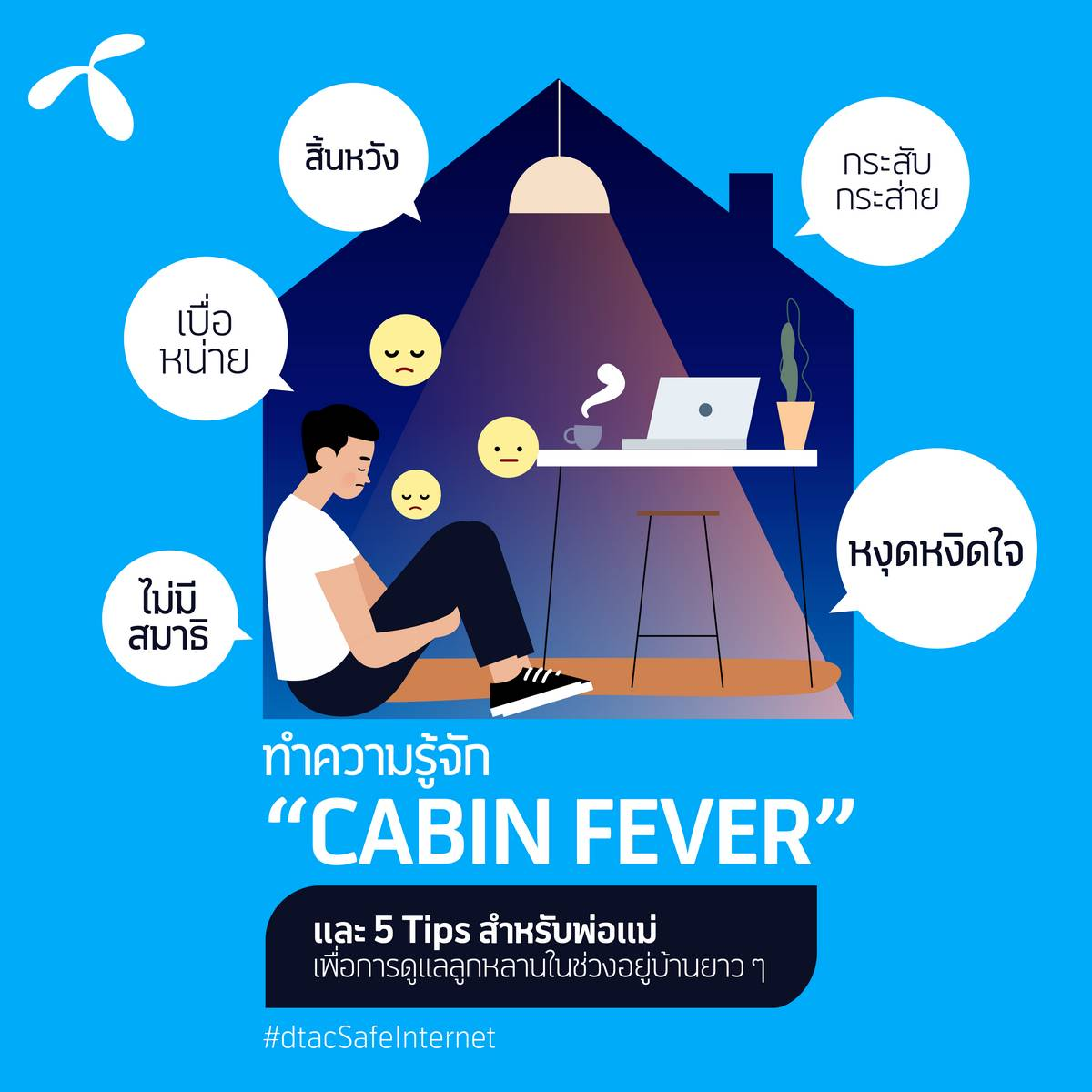 "Get to know ""Cabin Fever"", psychological effects and other risks that are hidden in spending too much time on the Internet, during the lockdown period caused by COVID-19"