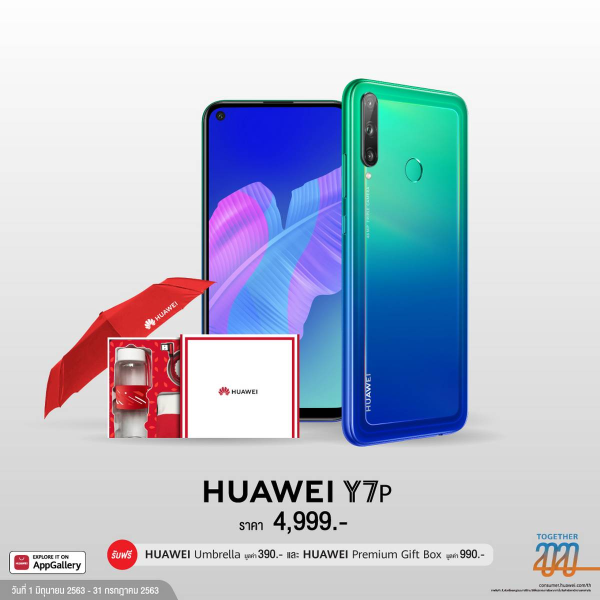 HUAWEI Promotion of June20