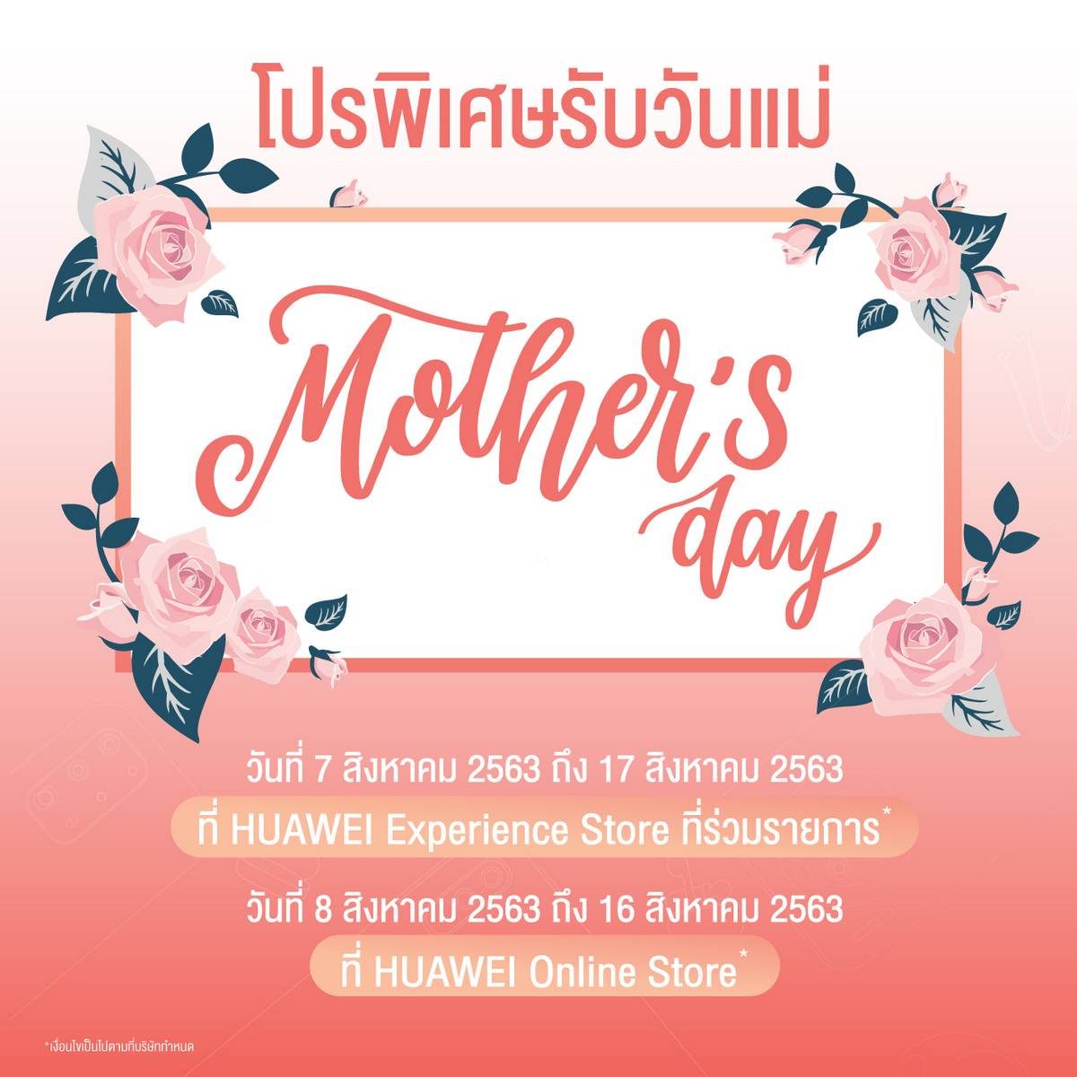 HUAWEI x Mother's Day