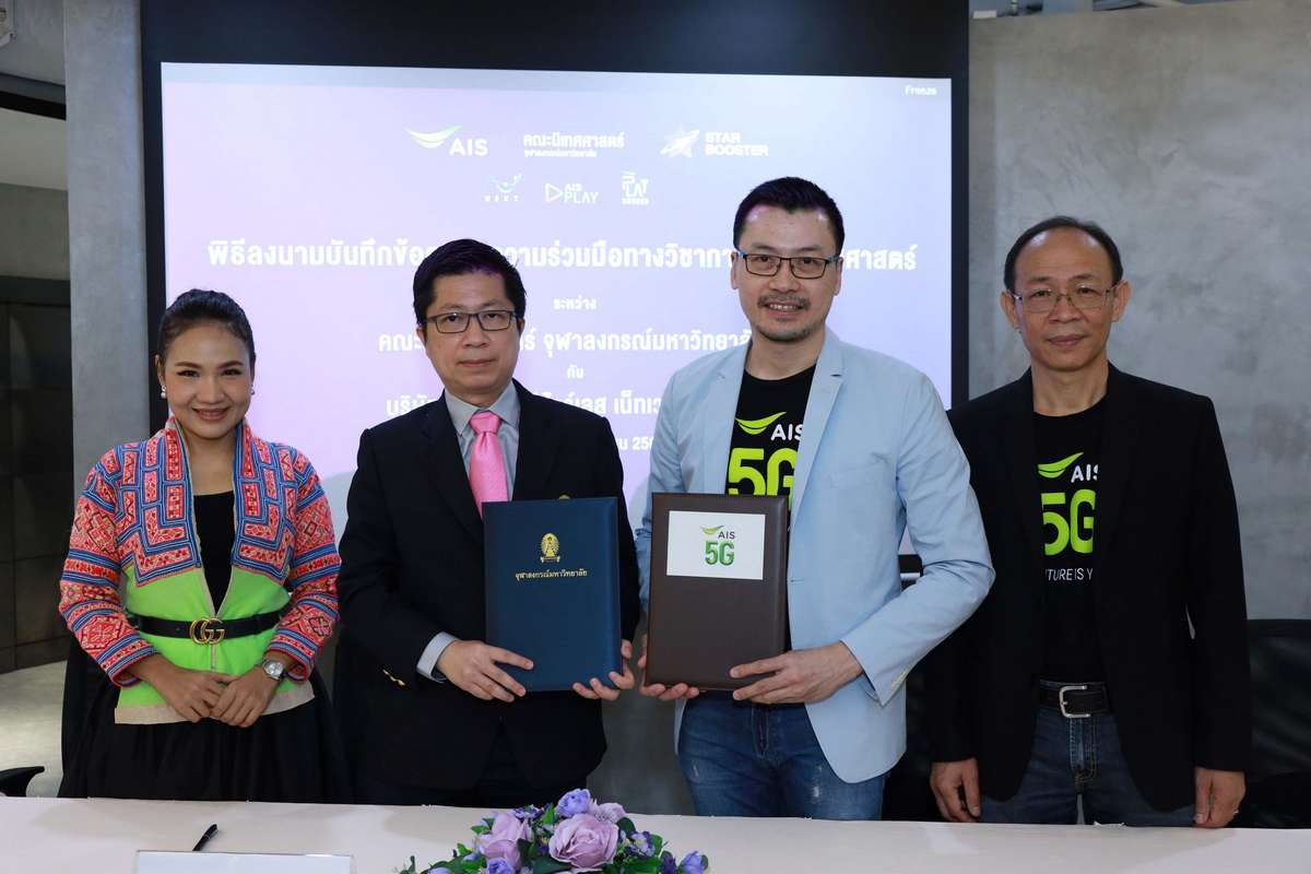 AIS joins Chulalongkorn Communication Arts