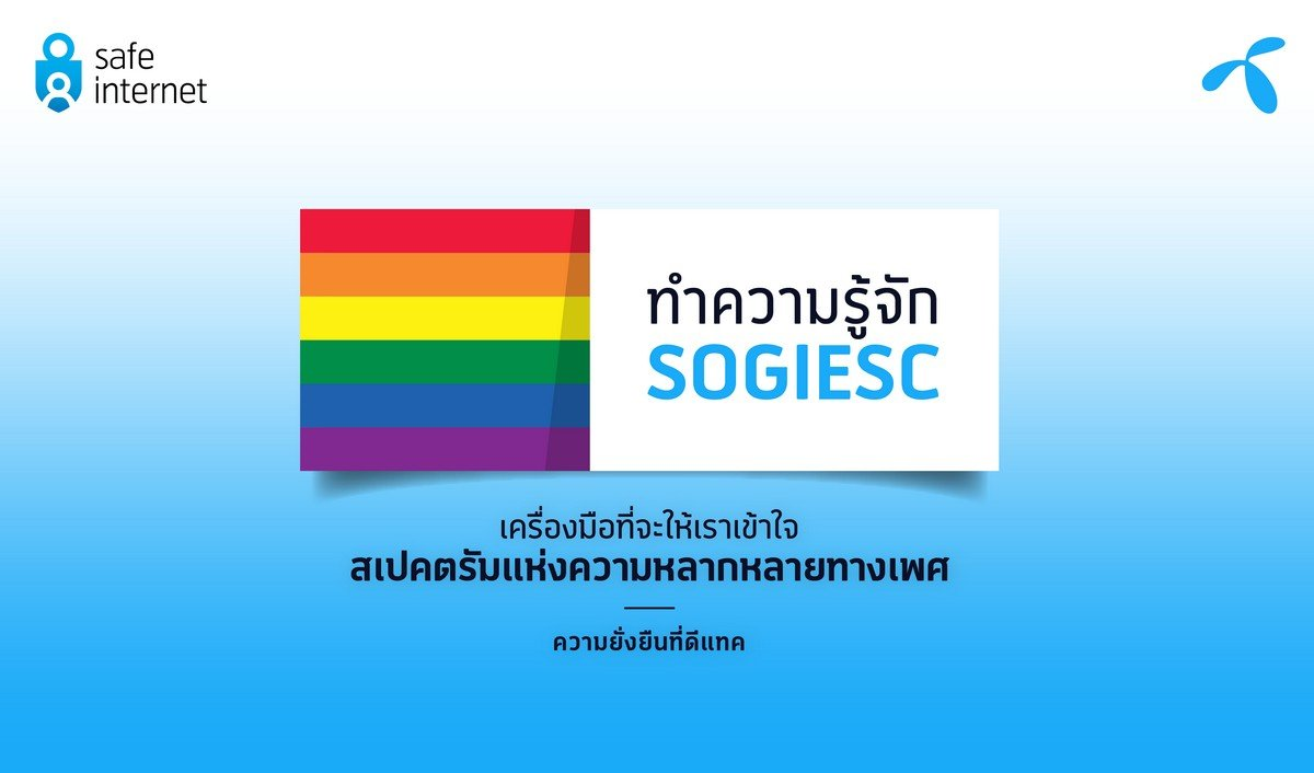 Dtac brought to know SOGIESC