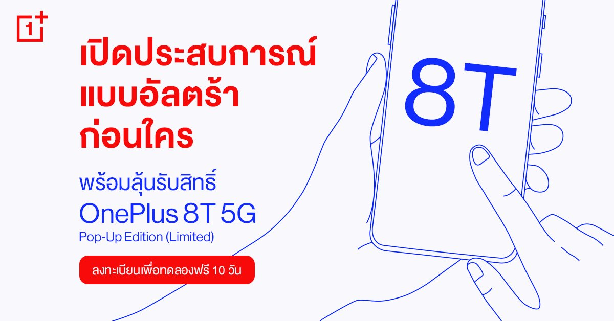 OnePlus 8T 5G Trial Campaign