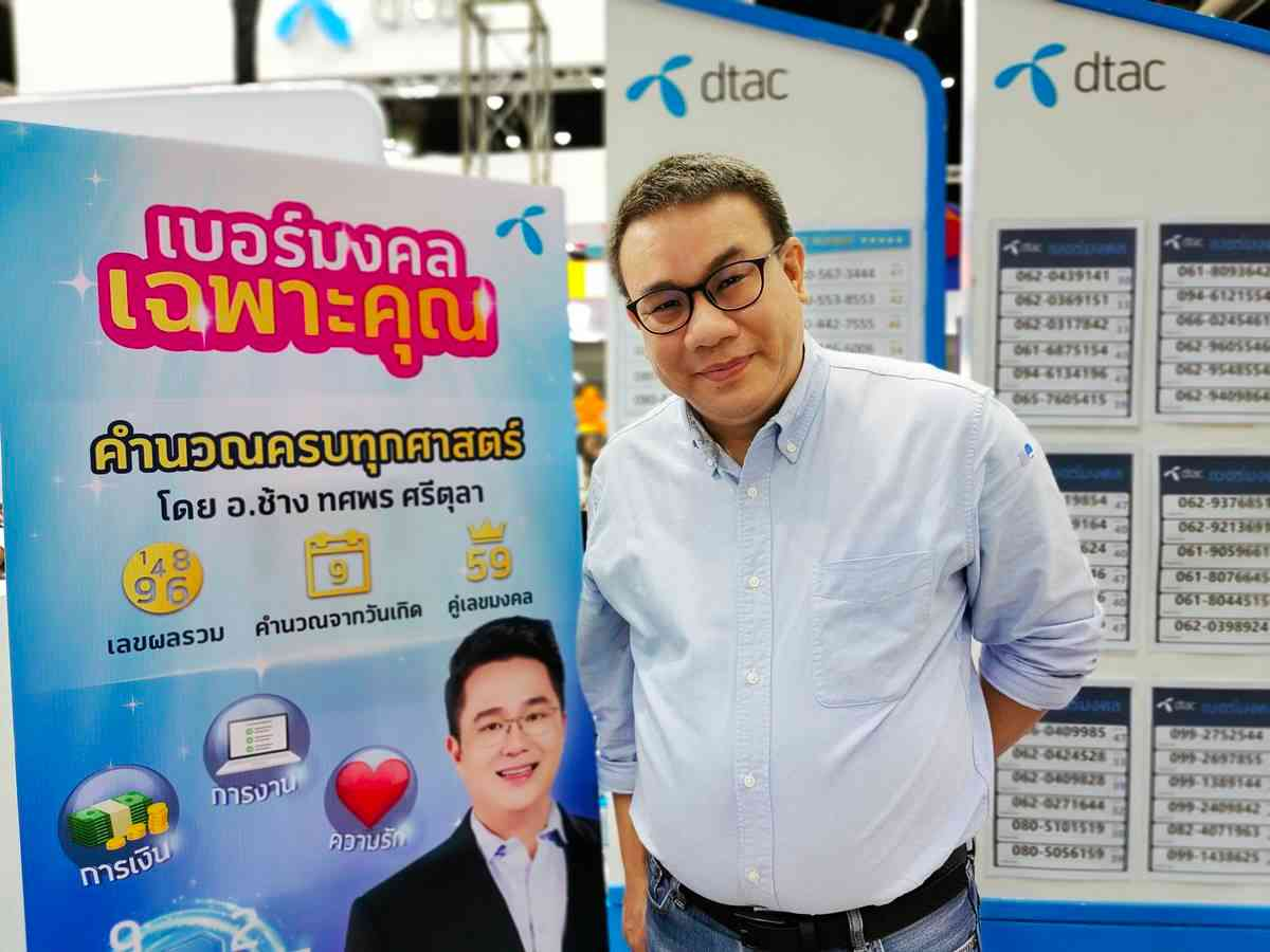 """CSC and IT CITY join hands with dtac to penetrate the """"Mongkol Number"""" market."""