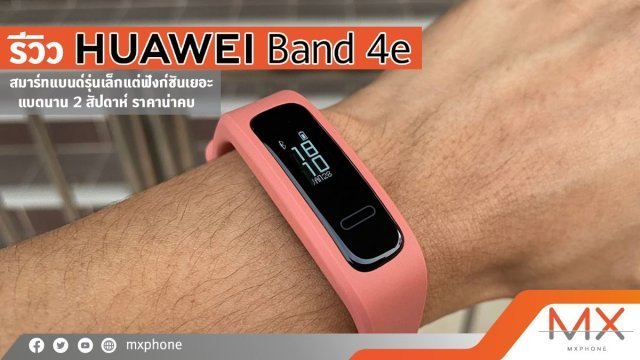 HUAWEI Band 4e Review