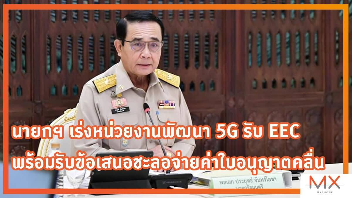 thailand-national-5g-steering-committee