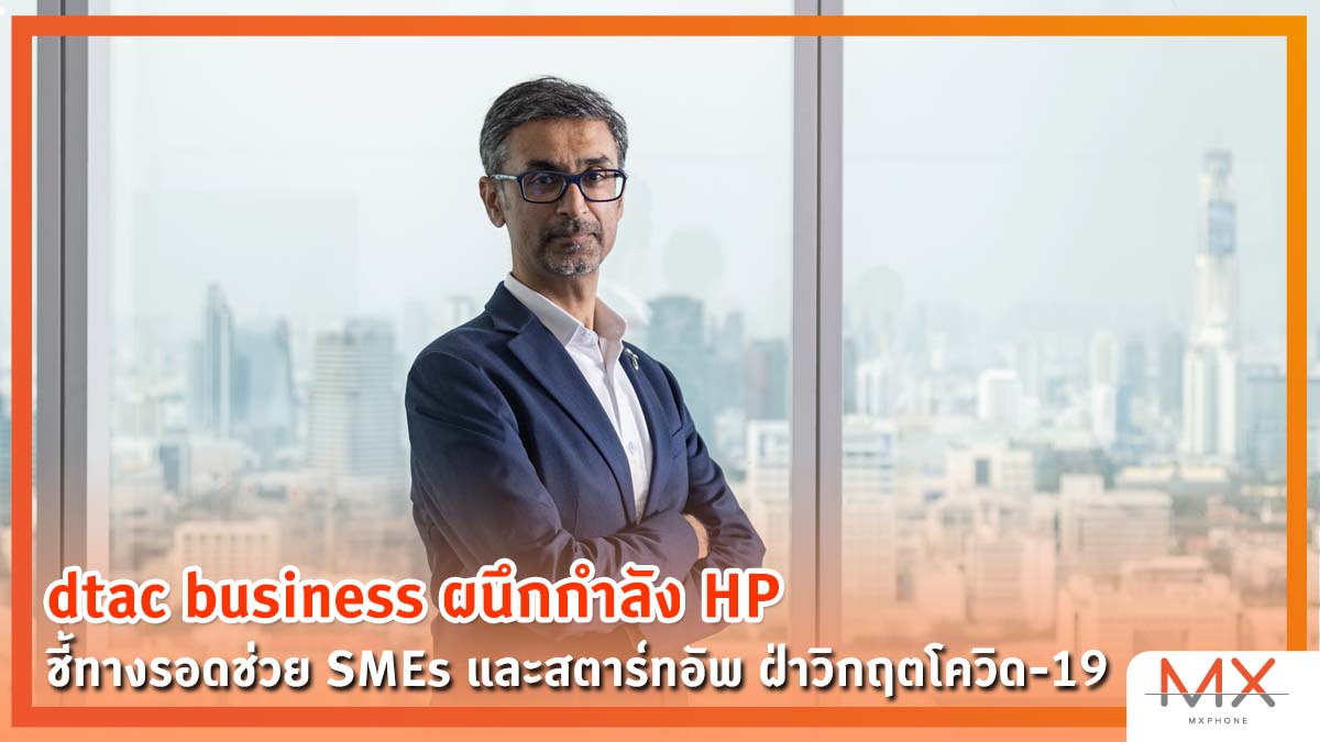 dtac business ผนึกกำลัง HP